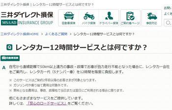 三井.JPG