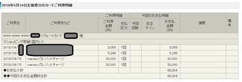 明細5.JPG